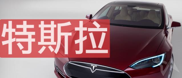 Tesla-starts-pre-orders-in-China